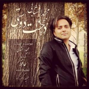 دانلود آهنگ جدید مجید اخشابی - درخت دوستی