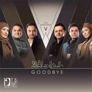 دانلود آلبوم جدید گروه آریان - خداحافظ