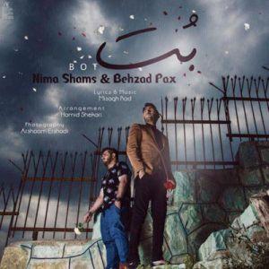 دانلود آهنگ جدید نیما شمس و بهزاد پکس - بت