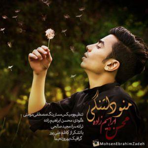 دانلود آهنگ جدید محسن ابراهیم زاده - منو دلتنگی