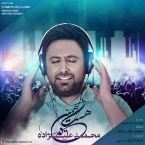 دانلود آهنگ جدید محمد علیزاده - همینه که هست