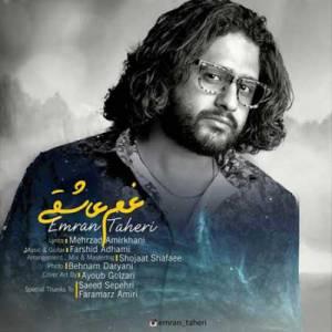 دانلود آهنگ جدید عمران طاهری - غم عاشقی