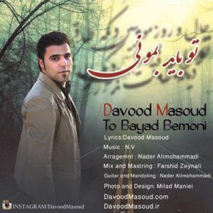 دانلود آهنگ جدید داود مسعود - تو باید بمونی