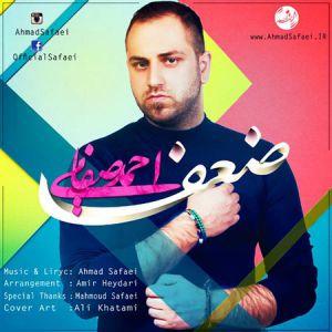 دانلود آهنگ جدید احمد صفایی - ضعف