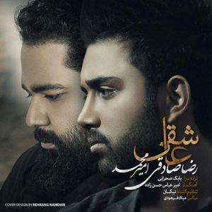 دانلود آهنگ جدید رضا صادقی - عاشقی